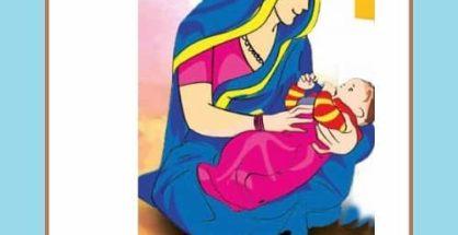 "UNICEF India: This year's World Breastfeeding Week theme ""BREAST-FEEDING – Foundation of Life"""
