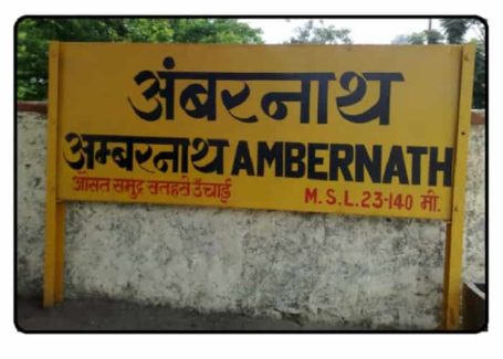 Ambernath's real estate performed well in terms of supply and capital value appreciation.