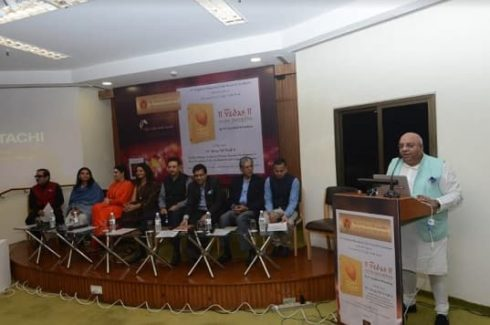 Panel discussion going on at the occasion of the launch of the coffee table book Vedas - A New Perception by Minister of State for HRD, Water Resources, River Development & Ganga Rejuvenation